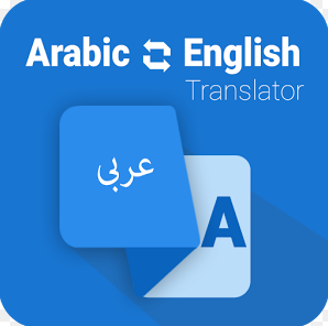 Arabic Translation Services logo
